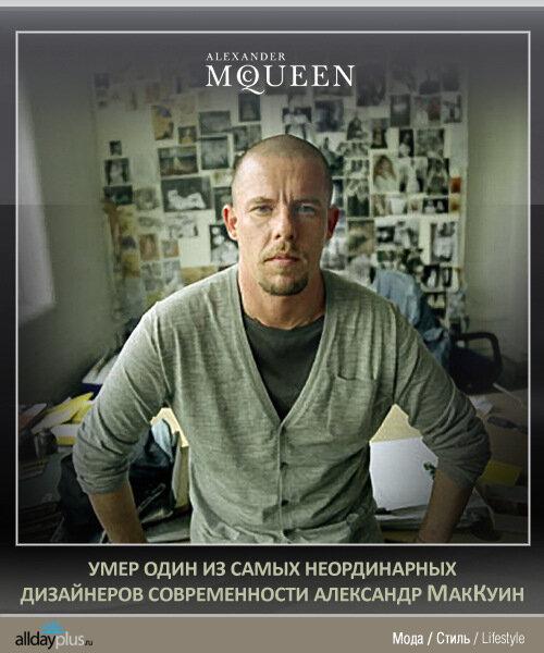 Умер дизайнер Александр МакКуин (Alexander McQueen)