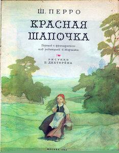 Красная шапочка, художник Б. Дехтерёв