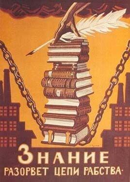 Знания разрывают цепи рабства, а еще многие знания - многие печали