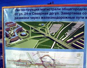 Виадук между Амурскими и Завертяева