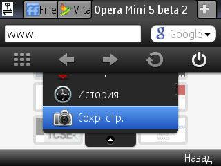 Опера мини 5 бета 2 по-русски