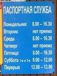 Режим работы паспортных столов города Щёлково