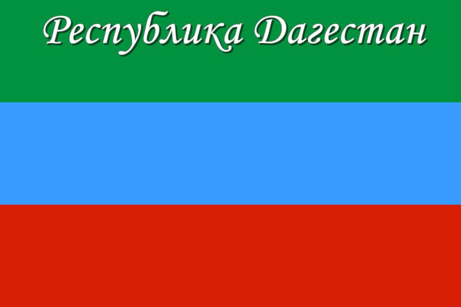 Республика Дагестан.png