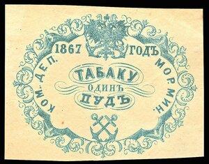 Квитанция Коммерческого департамента Морского министерства. 1867 г. 1 пуд табака
