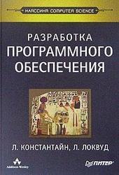 Книга Разработка программного обеспечения, Константайн Л., Локвуд Л., 2004