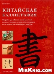 Книга Китайская каллиграфия