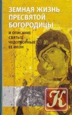 Книга Книга Земная жизнь Пресвятой Богородицы и описание святых чудотворных Её икон