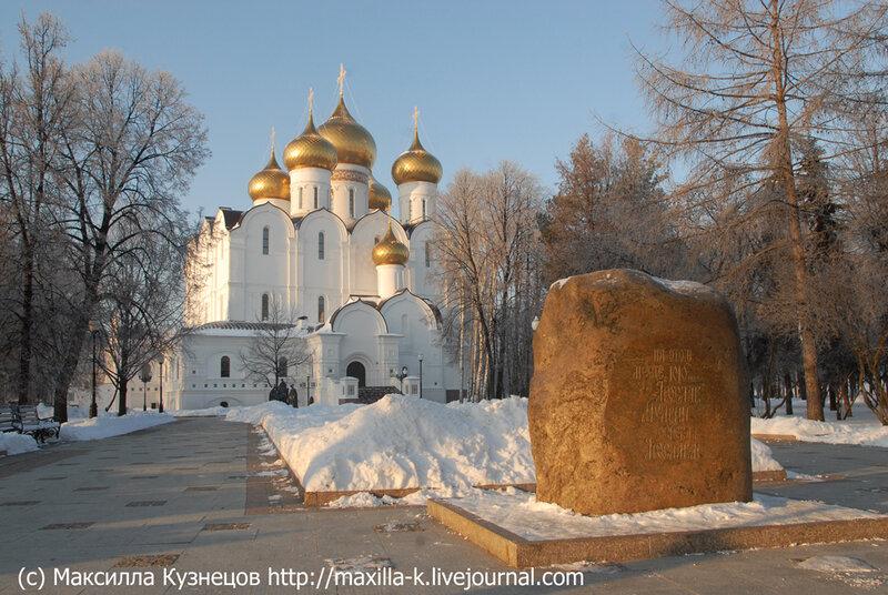 Камень основания Ярославля у Успенского собора