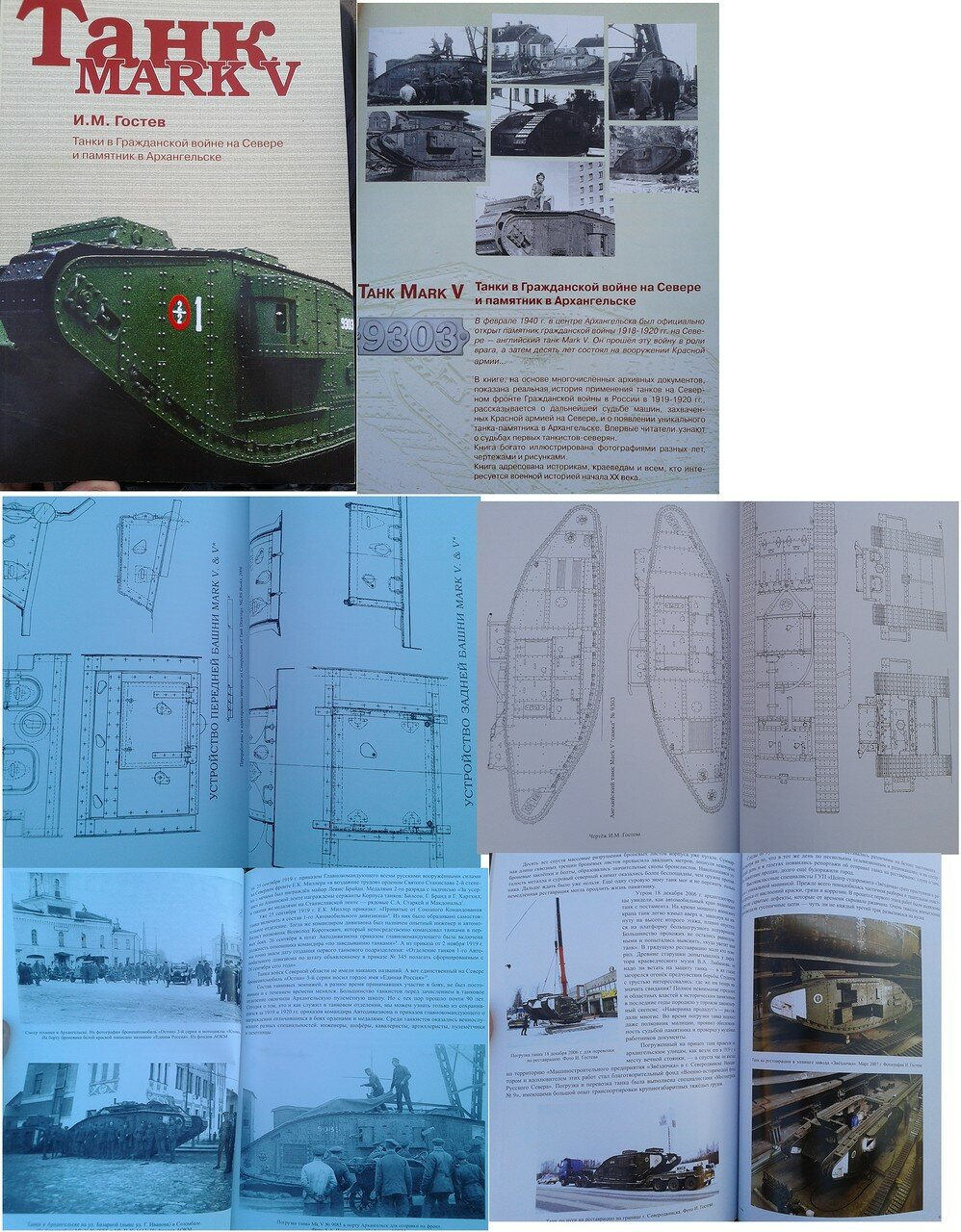 Книги и журналы о военной технике