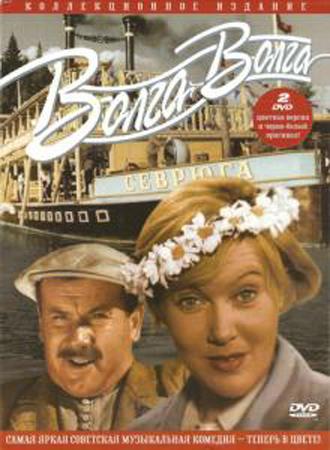 Волга-Волга (1938) DVDRip