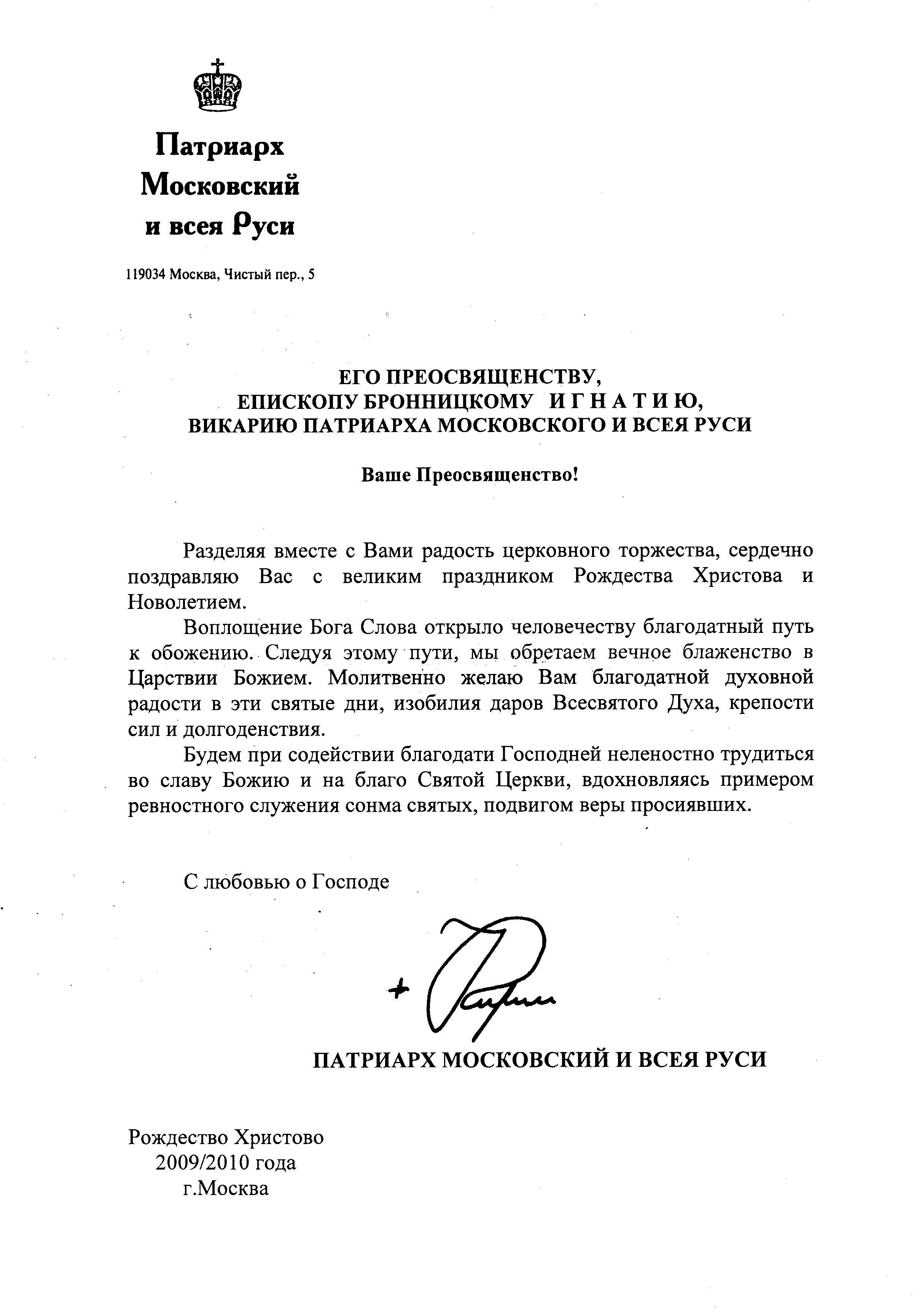 Патриарх / Патриархия. ru