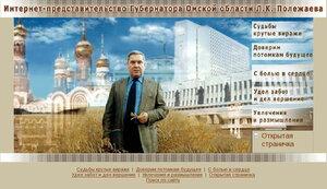 Сайт Леонида Полежаева (2002)