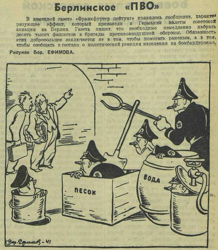 «Красная звезда», 14 августа 1941 года, Берлинское «ПВО», пропаганда геббельса