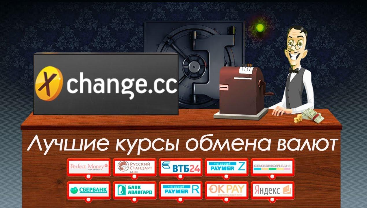 Обмен с киви на яндекс деньги на xchange.cc прост