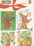 Детский журнал Костёр сентябрь 1991