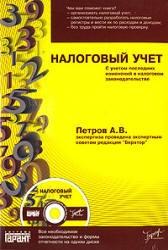 Книга Налоговый учет - Петров А.В.