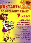 Книга Диктанты по русскому языку, словарные, проверочные, контрольные, 7 класс, Страхова Л.Л., 2008