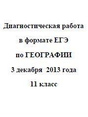 Книга ЕГЭ 2014, География, Диагностическая работа с ответами, 11 класс, Варианты 201-204, 03.12.2013