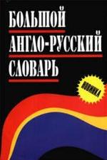 Книга Большой англо-русский словарь - Адамчик Н.В.