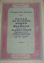 Книга Очерки по истории науки и техники периода Французской буржуазной революции 1789-1794
