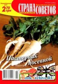 Журнал Страна полезных советов №11, 2014