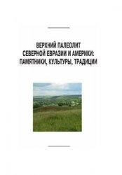 Книга Верхний палеолит Северной Евразии и Америки: памятники, культуры, традиции