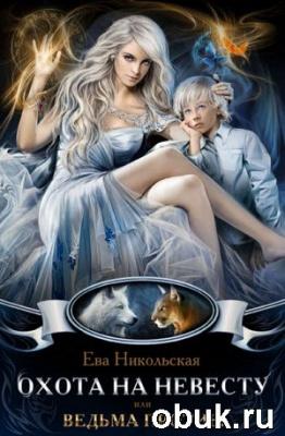 Книга Никольская Е., Зимняя К. - Охота на невесту, или Ведьма против