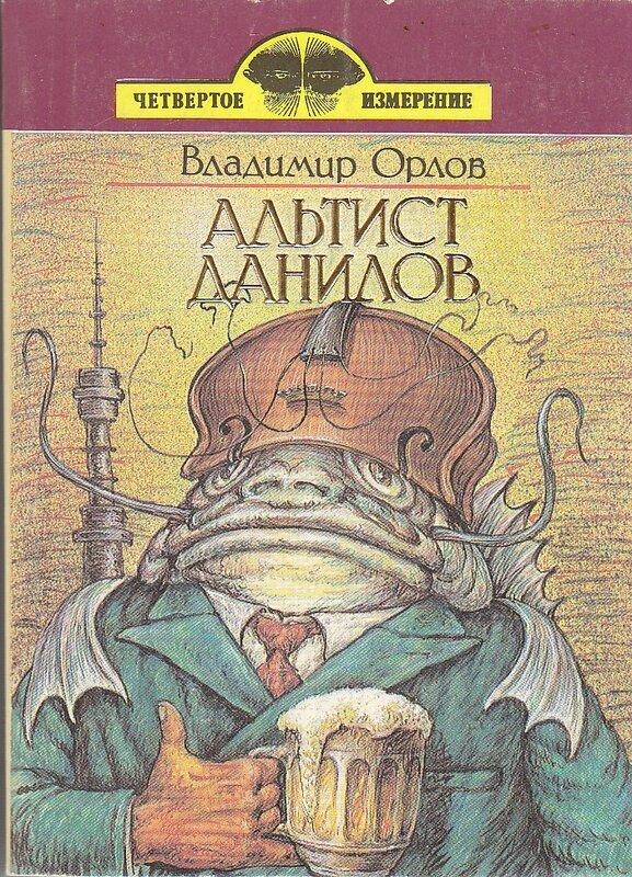 Книгу альтист данилов скачать бесплатно