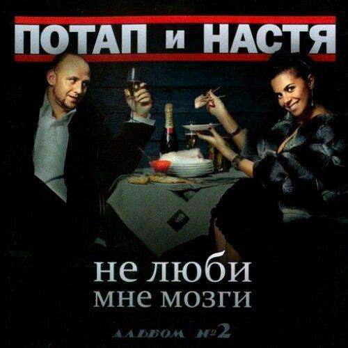 Потап и Настя Каменских - Не люби мне мозги (2009)
