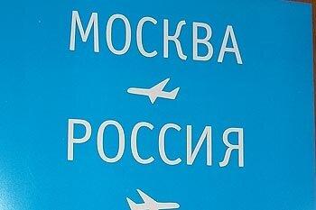 Рейс Москва-Россия