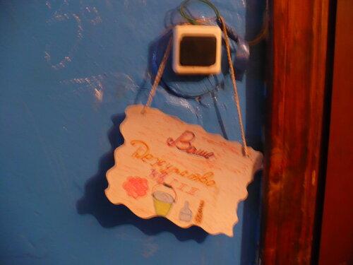 первое дежурная квартира табличка на дверь картинки своими руками счастливым обладателем
