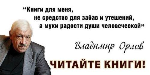И Читайте книги! - от Владимира Орлова