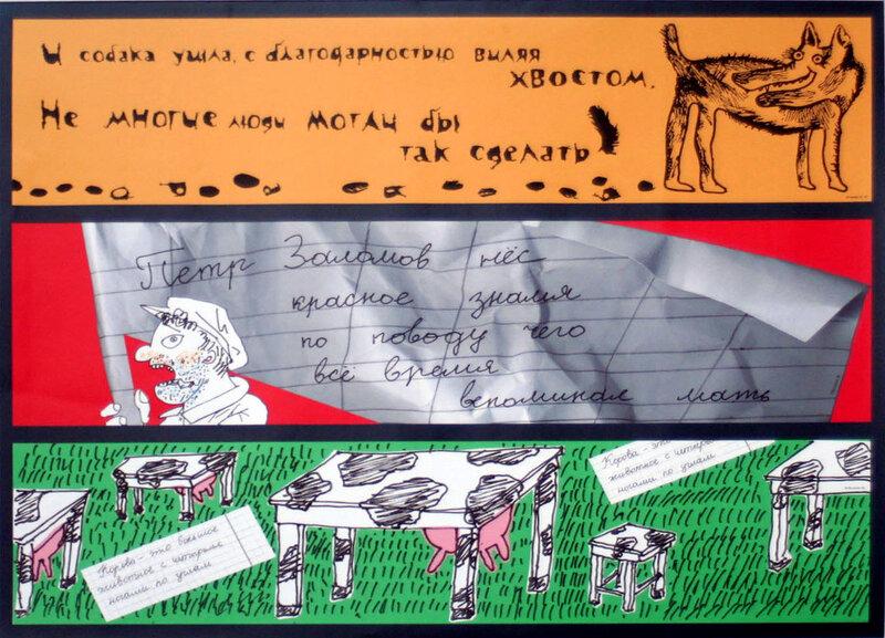 Конкурс общественно-политического плаката - 2009.