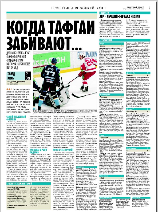 """""""Советский Спорт"""" от 19 января 2010"""