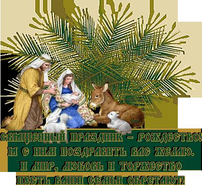 Счастливого-рождества03.png