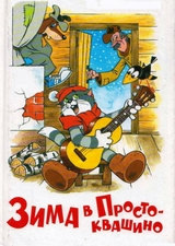 Трое из Простоквашино. Сборник мультфильмов (1977-1984/BDRip/HDRip)