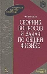 Книга Сборник вопросов и задач по общей физике. Савельев И.В. 1988