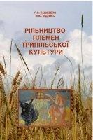 Книга Рільництво племен трипільської культури (2006) PDF+OCR