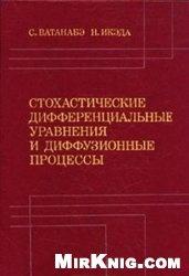 Книга дифференциальные уравнения, случайные процессы