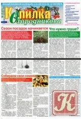 Журнал Копилка Огородникова № 16 2015