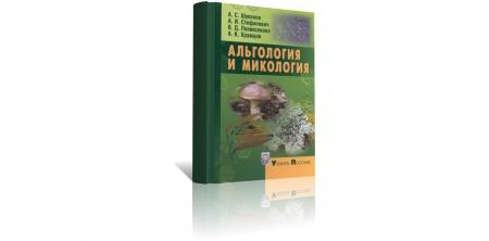Книга «Альгология и микология» (2009), А.С. Шуканов и др. За последние 30 лет появились новые сведения о тонком строении, биохимии, ф