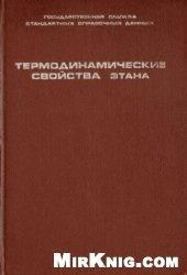 Книга Термодинамические свойства этана