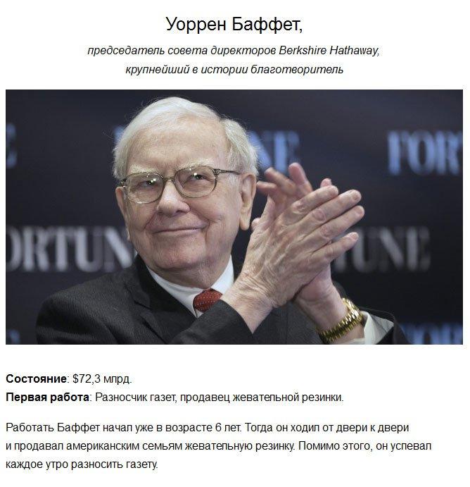 Первые места работы богатейших людей планеты
