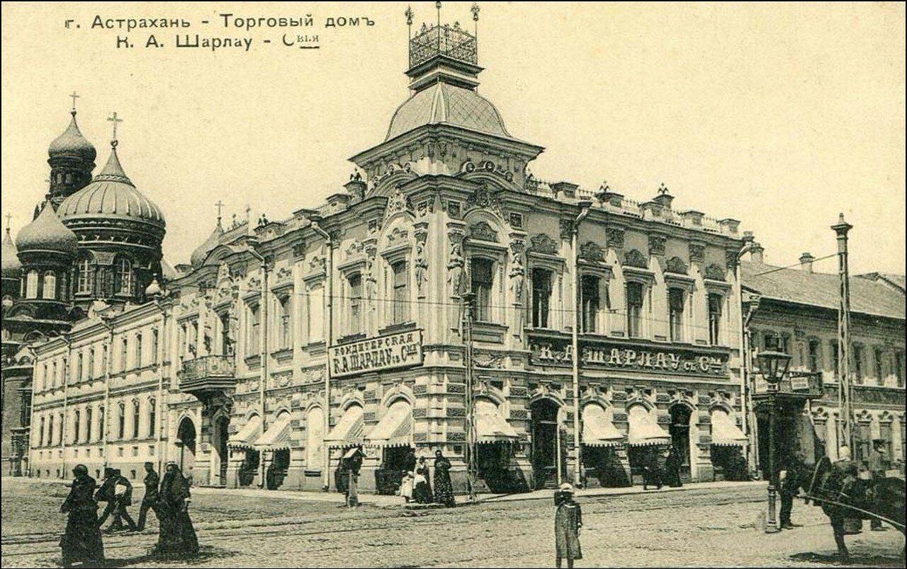 Торговый дом Шарлау
