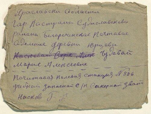 Из личной коллекции А.Н. Селезнева. Подлинник.