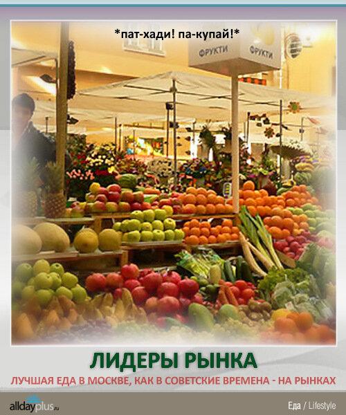 Ценителям хлеба насущного - дорога на четыре лучших рынка Москвы.