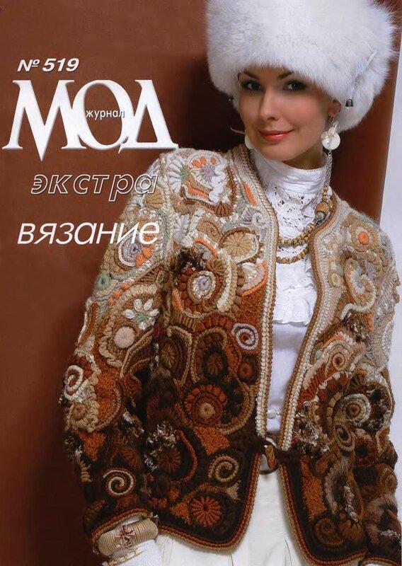 «Журнал мод № 519 » ; ; ; ; ;