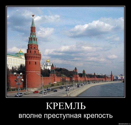 Кремль, вполне преступная крепость