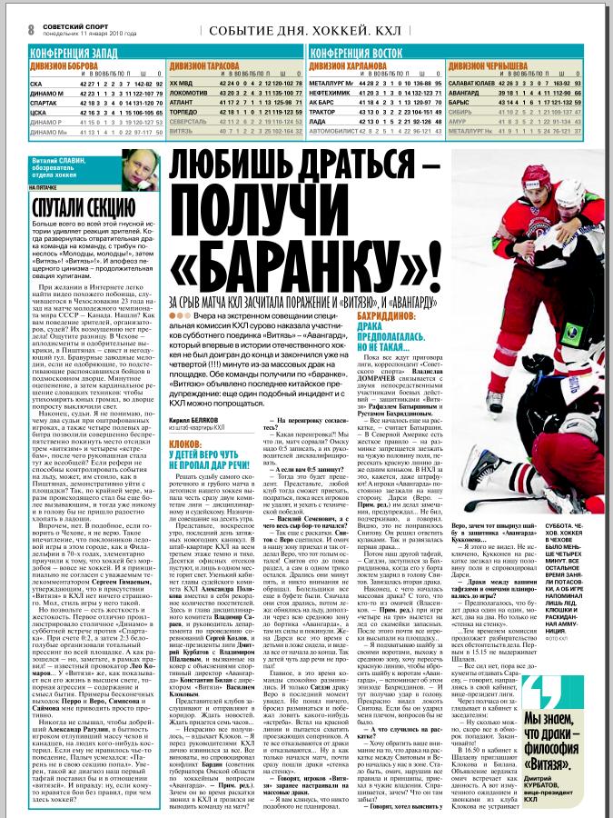 """""""Советский Спорт"""" от 11 января 2010"""