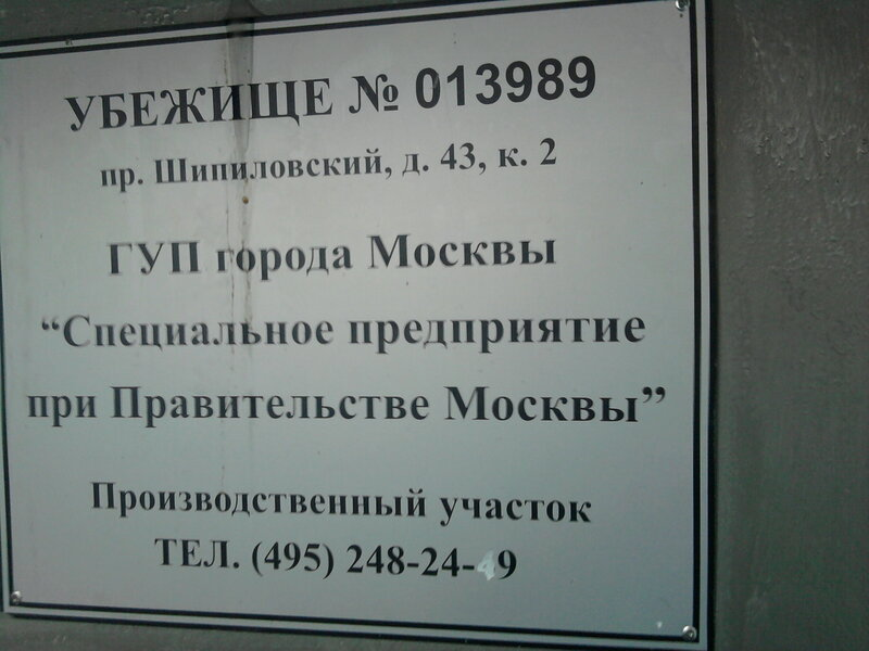 Москву застроят бункерами